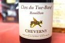 Clos de Poitou buff and Cheverny liyong [2013]