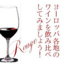 I drink red wine of European each place and will compete!