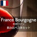 Burgundy & wine 3 book set