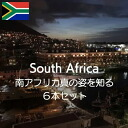 Know the true nature of South Africa!