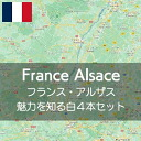 France Alsace wine charms to know!