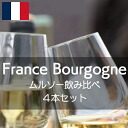 France-Burgundy, Meursault drinking compared to set