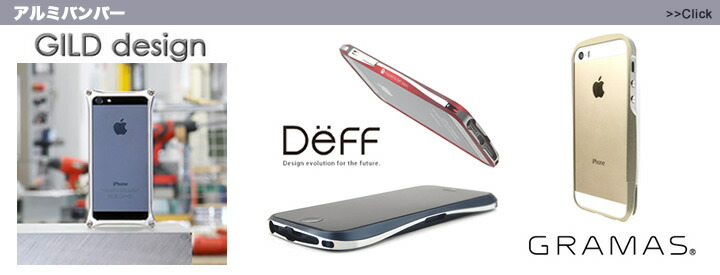 iPhone5s用アルミバンパー