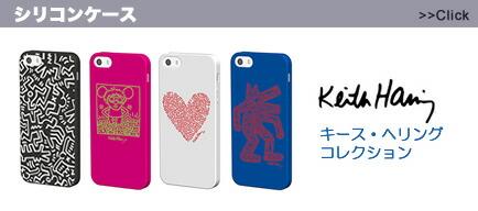 iPhone5s用シリコンケース