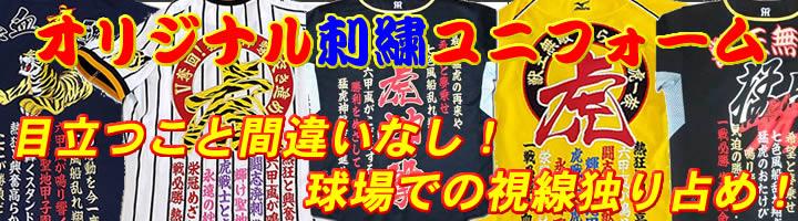 オリジナル刺繍ユニフォーム