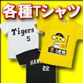 各種Tシャツ