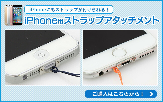 iPhone5用 ストラップアタッチメント