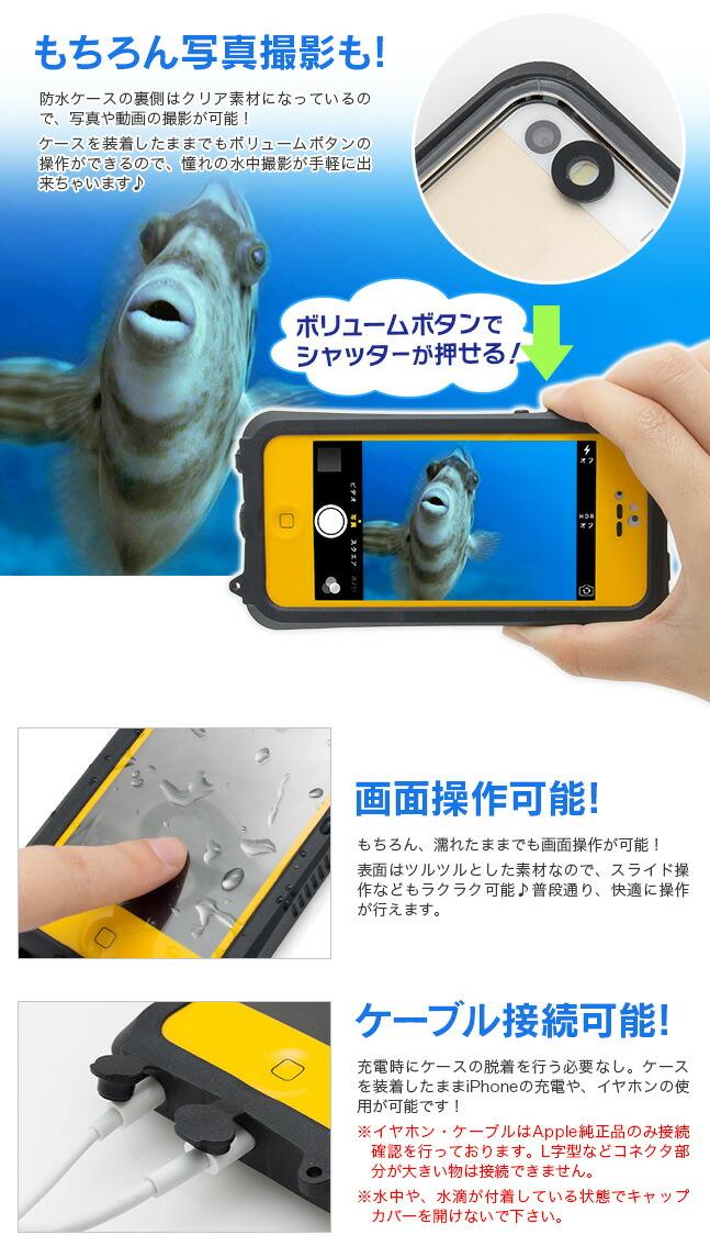 iPhone5 iphone5 アイフォン iphone 防水ケース 防水 スマホ スマートフォン