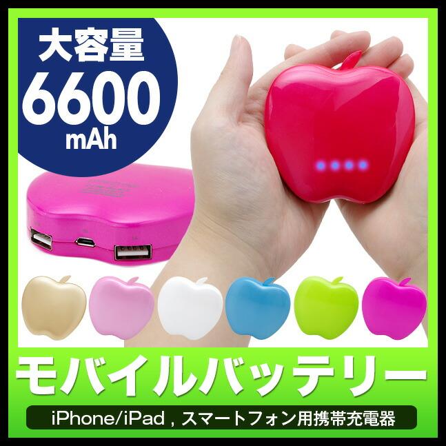 6600mAhモバイルバッテリー