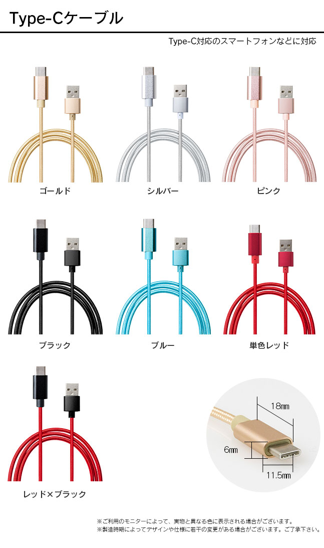 Type-C ケーブル