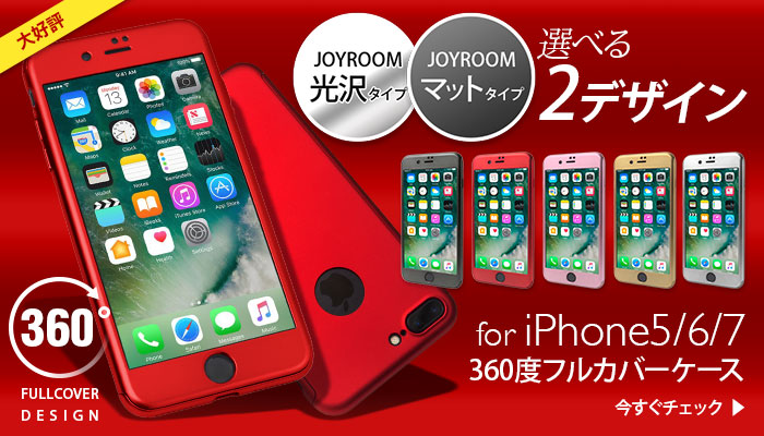 iPhone7,iPhone6,iPhone5, 360度全面保護ケース フルカバーケース