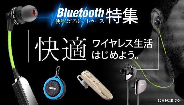 ワイヤレス Bluetooth特集