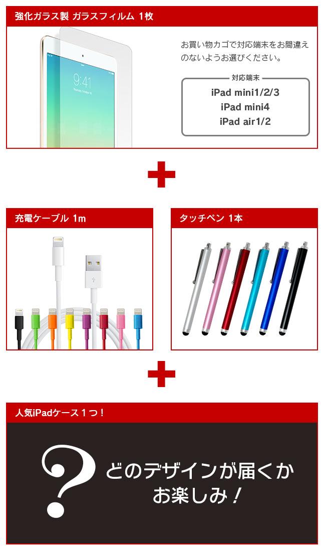 ʡ��,iPad,ipadmini,ipadair,ai2,mini4,�����ѥå�,�����ѥåɥߥ�,�����ѥåɥ�����,���饹�ե����,������,���å��ڥ�,���å�