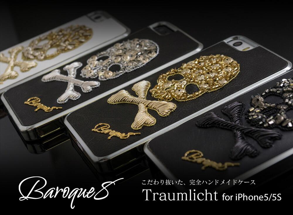 baroque8 �Х�å�8 �Х�å������� iPhone ������ iPhone5 iPhone5S ���С� ������ �����ե���5 �����ե����� �ӥ��塼 �ϥ�ɥᥤ�� ����