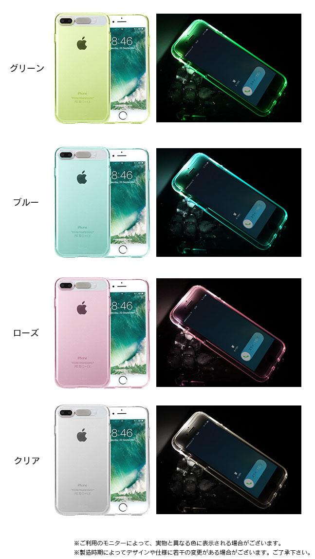 iPhone7,iphone7plus,ケース,カバー,光るケース,通知,LED,フラッシュ,着信,通知,電話,バンパー,光るカバー