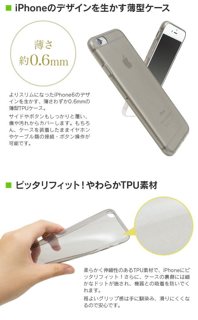 iPhone6,アイフォン6,ケース,カバー,tpu,クリア,クリアケース,シリコン,透明,シンプル,薄型,薄い,スリム,0.6mm,4.7