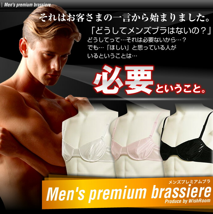 mensbra01 - Wish room Men's inner wear?