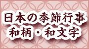 ワンダーハウスの和柄・和文字・日本の行事 !