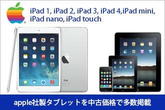 『appleタブレット特集』