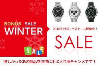 『腕時計!冬のボーナスセール』