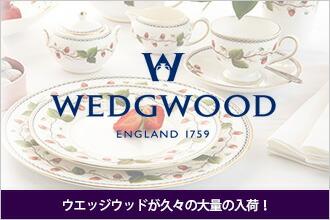 『wedgwood特集』