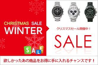 『ハイブランド腕時計のクリスマスセール』