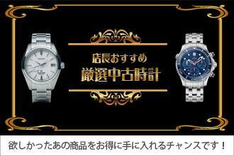 『REX厳選中古腕時計』
