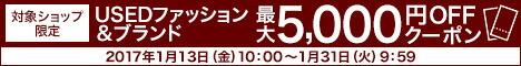 最大5,000円OFFクーポン企画