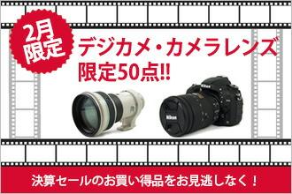 『カメラとレンズの決算セール』