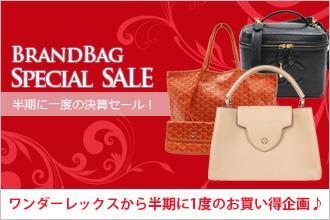 『ブランドバッグの決算セール』