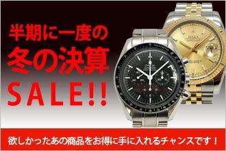 『REX中古腕時計の決算セール』
