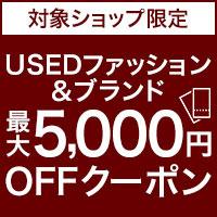 最大5000円OFFクーポンキャンペーン