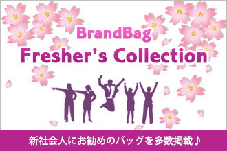 『ブランドバッグのフレッシャーズコレクション』