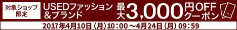 対象ショップ限定!Usedファッション・ブランド品 最大3,000円OFFクーポン企画!
