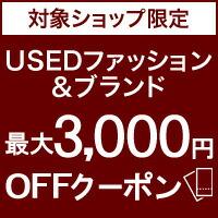 最大3000円OFFクーポンキャンペーン