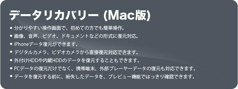 データリカバリー mac