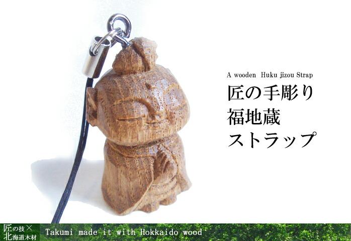 地蔵 木彫り ストラップ【匠の手彫り 福地蔵 ストラップ】