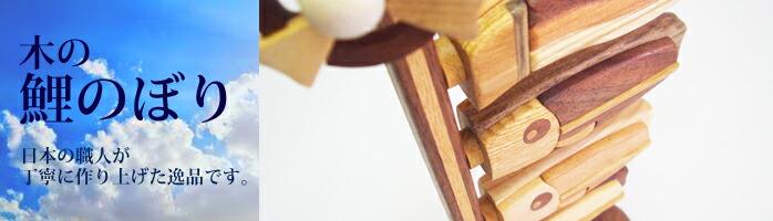 【 木製 卓上 鯉のぼり 小 喜 】