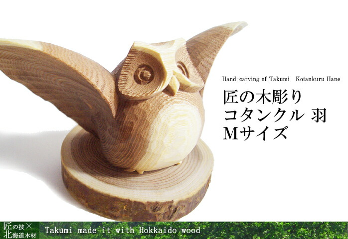 ふくろう 木彫り 置物【匠の木彫り コタンクル 羽 Mサイズ】