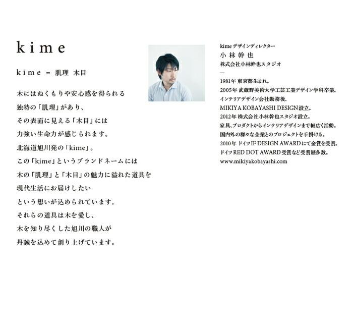栓抜き 木製 【 kime 栓抜き 】 kime ( きめ ) 旭川クラフト