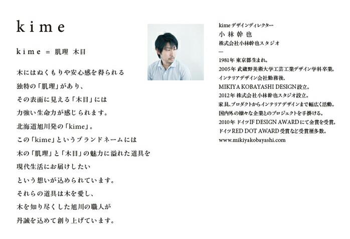 【 kime 】 kime ( きめ ) 旭川クラフト