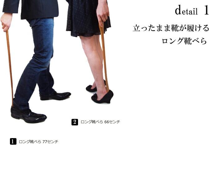 木製 ロング 靴べら 66センチと、木製 ロング 靴べら 66センチ