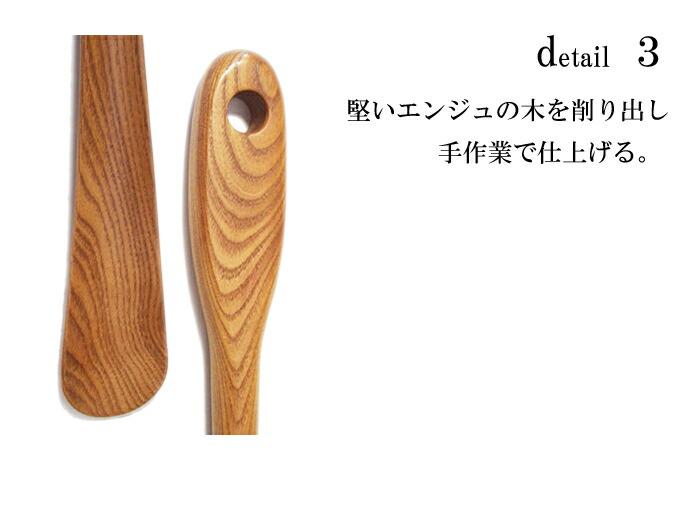 木製 ロング 靴べら