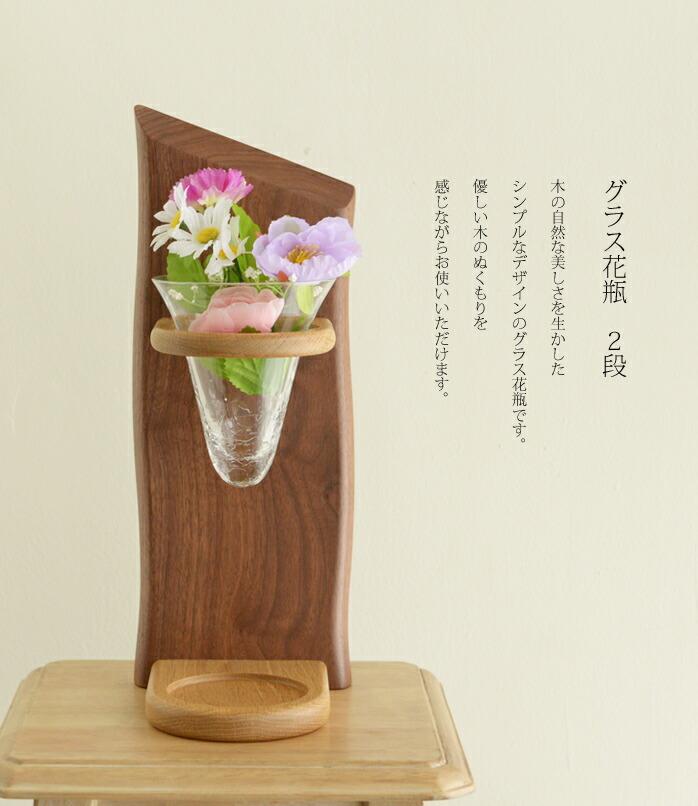 花器 花瓶 木製 【 グラス花瓶 2段 】  ササキ工芸 旭川 クラフト