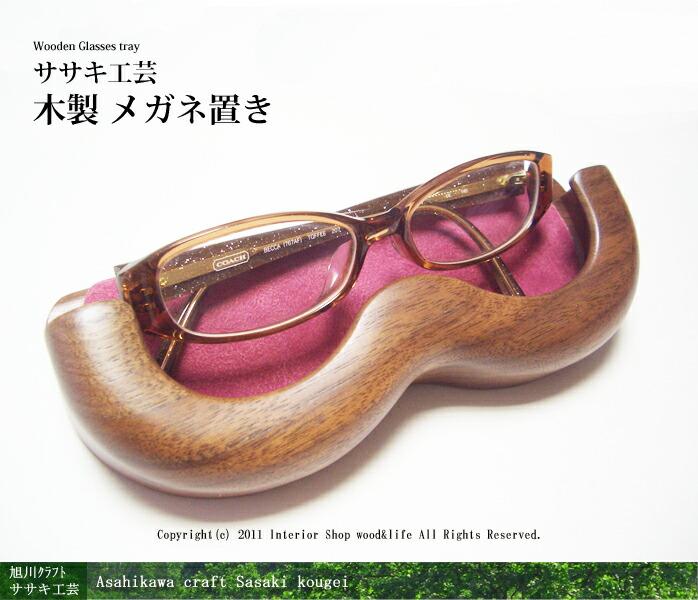 メガネ置き,眼鏡受け 木製 【 木製 メガネ置き 】  ササキ工芸 旭川 クラフト