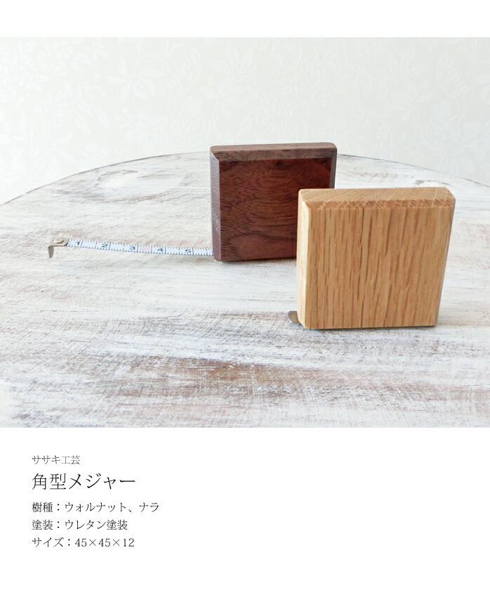 メジャー 木製 【 木製 角型 メジャー 】  ササキ工芸 旭川 クラフト