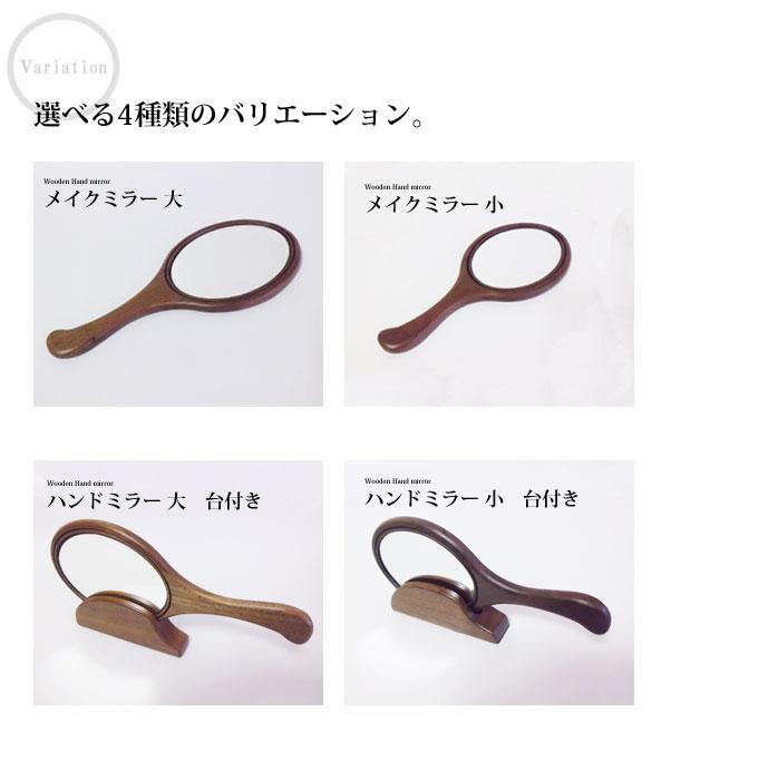 手鏡 木製 【 メイクミラー 大】 ササキ工芸 旭川 クラフト