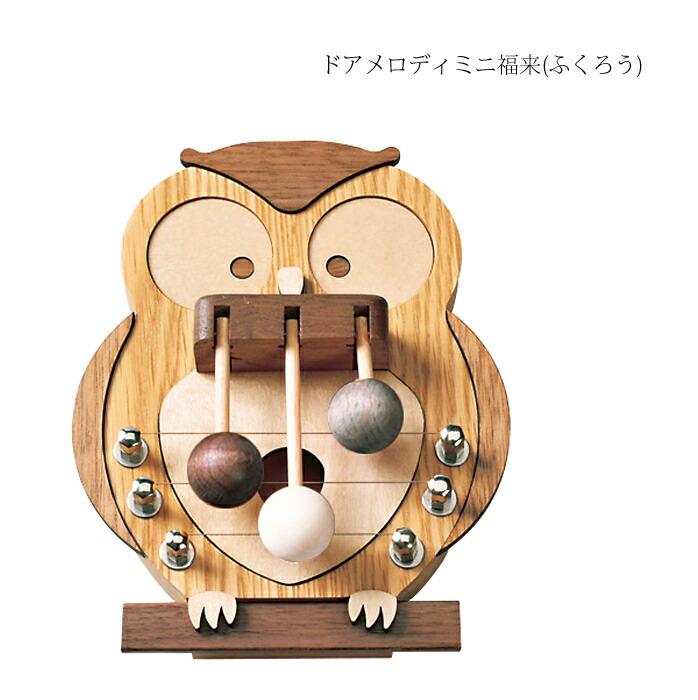 ドアベル ふくろう 木製  【 ドアメロディ ミニ 福来(ふくろう) 】 ドア を開ける度 メロディ を奏でます。 ササキ工芸 旭川 クラフト