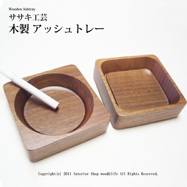 它是时尚的木制烟灰缸烟灰缸 (はいざら) 木材.