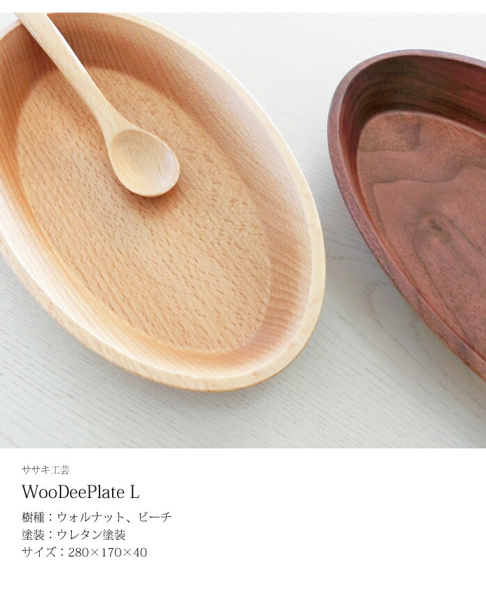 ���졼 �ѥ��� �� ���� �� WoodeePlate L ��  ���������� ���� ����ե�